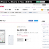 ドコモのオリジナルスマートフォン「MONO MO-01J」
