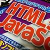 JavaScriptのお勉強