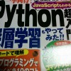 日経ソフトウェア