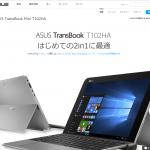 ASUS TransBook Mini T102HAに興味津々